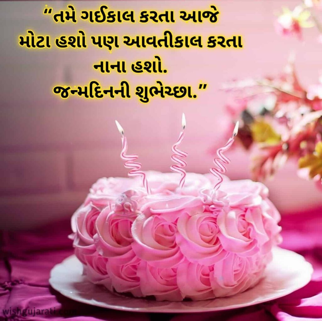 happy birthday wishes in gujarati
